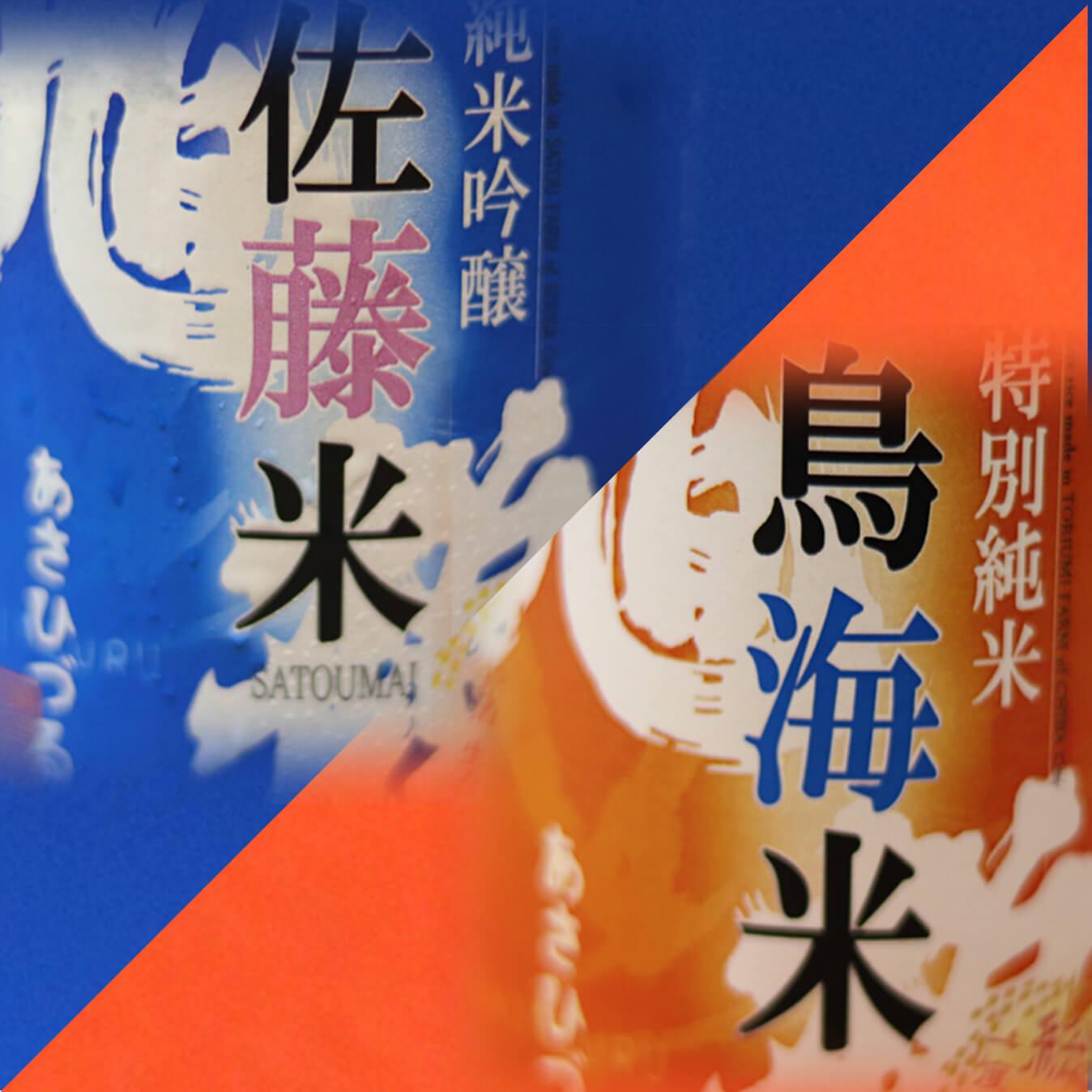 千葉の酒-TOP画像